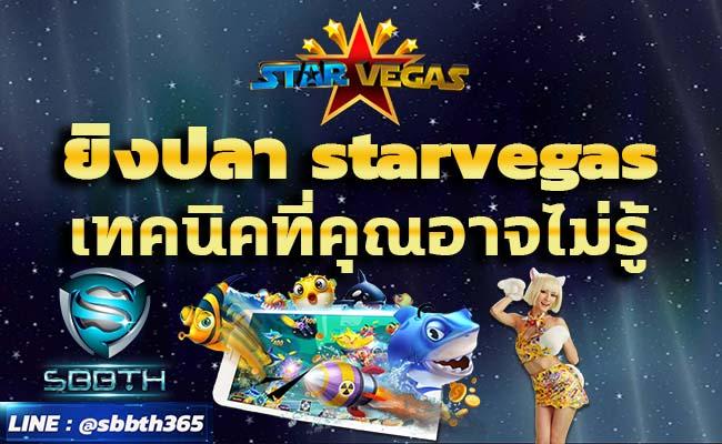 ยิงปลา starvegas-www.sbbth.com