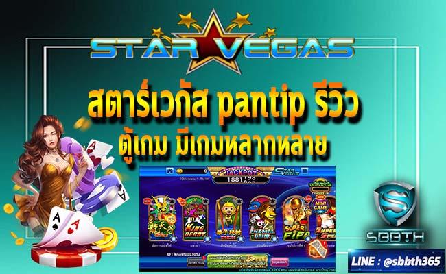 สตาร์เวกัส pantip-www.sbbth.com