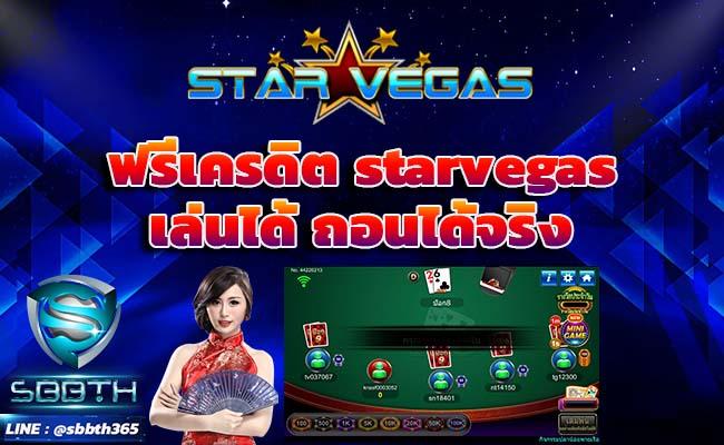 ฟรีเครดิต starvegas-www.sbbth.com